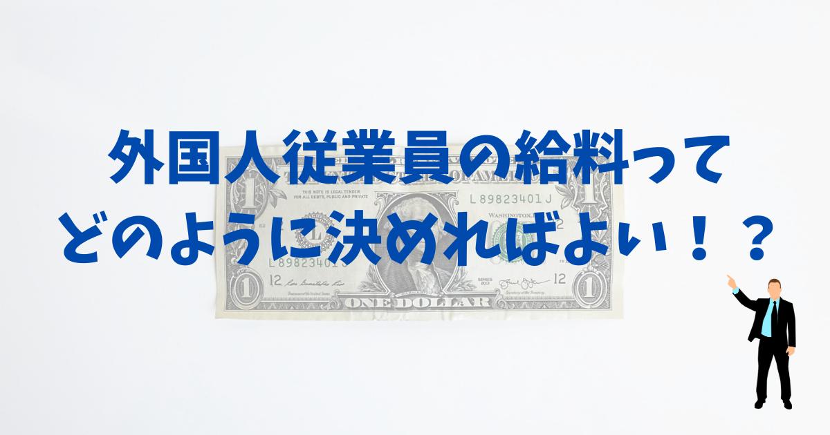 外国人従業員の給料ってどのように決めればよい!?~「日本人と同等以上」とは?~