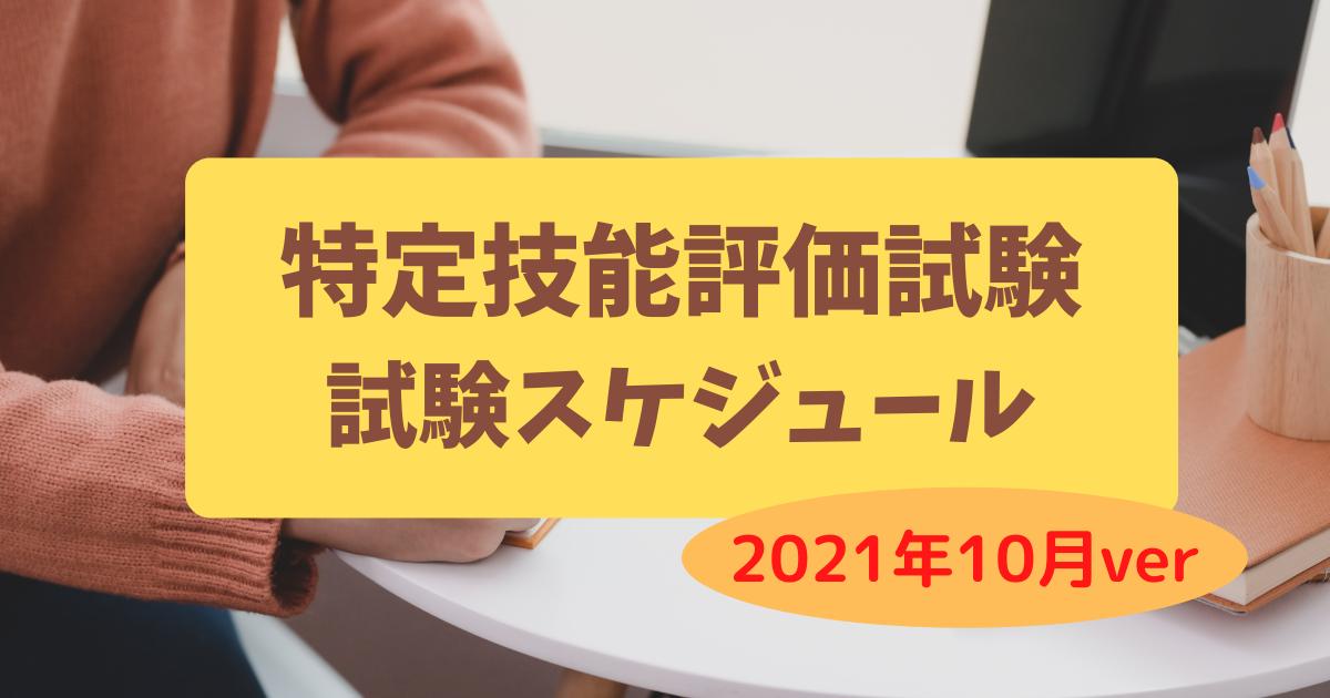 特定技能1号評価試験情報(2021年10月6日現在)