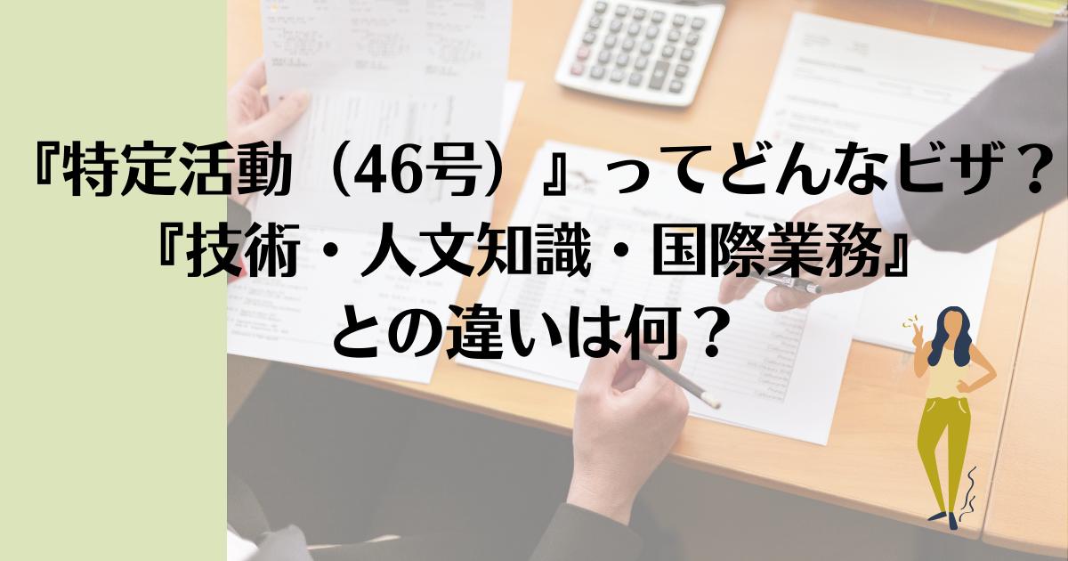 『特定活動(46号)』ってどんなビザ?『技術・人文知識・国際業務』との違いは何?